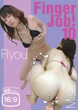Finger Job! 10 綾瀬みさ/美島涼
