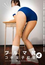 ブルマ尻コキ女子校生4