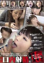月刊口内射精 第二号