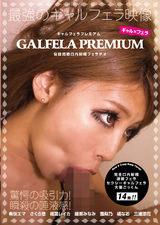 GALFELA PREMIUM ギャルフェラプレミアム 悩殺悶絶口内射精フェラチオ