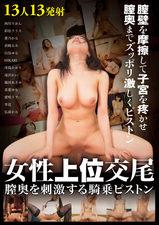 女性上位交尾〜膣奥を刺激する騎乗ピストン〜