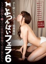 よつんばいフェラ6 〜フル勃起ち○ぽへの従属を姿勢で示す女たち〜