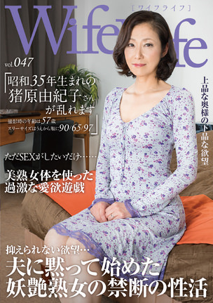 WifeLife vol.047・昭和35年生まれの猪原由紀子さんが乱れます・撮影時の年齢は57歳・スリーサイズはうえから順に90/65/97
