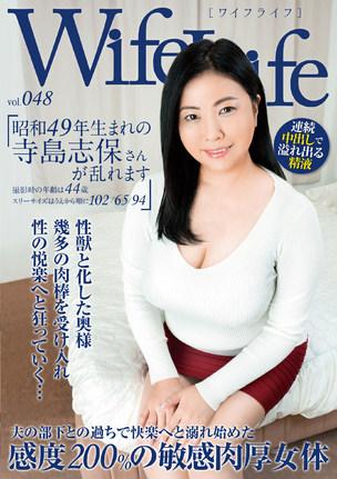 WifeLife vol.048・昭和49年生まれの寺島志保さんが乱れます・撮影時の年齢は44歳・スリーサイズはうえから順に102/65/94