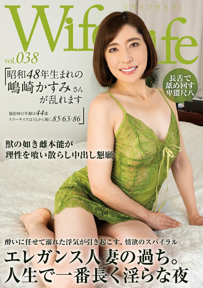 WifeLife vol.038・昭和48年生まれの嶋崎かすみさんが乱れます・撮影時の年齢は44歳・スリーサイズはうえから順に85/63/86