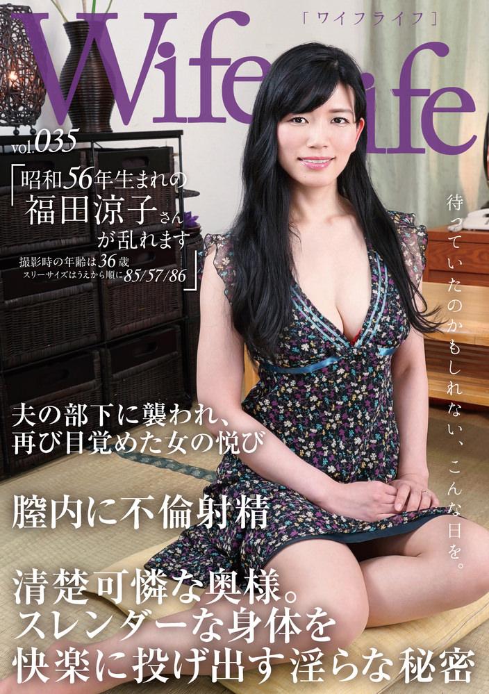 WifeLife vol.035・昭和56年生まれの福田涼子さんが乱れます・撮影時の年齢は36歳・スリーサイズはうえから順に85/57/86